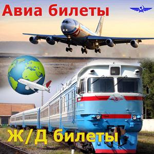 Авиа- и ж/д билеты Грязовца