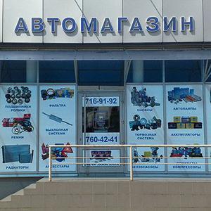 Автомагазины Грязовца