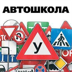 Автошколы Грязовца