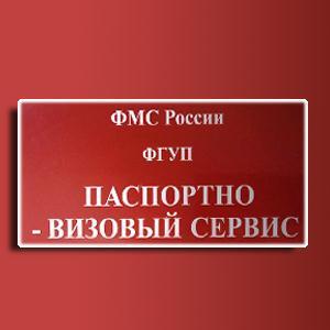 Паспортно-визовые службы Грязовца