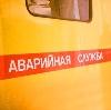 Аварийные службы в Грязовце