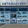 Автомагазины в Грязовце