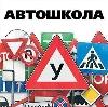 Автошколы в Грязовце