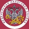 Налоговые инспекции, службы в Грязовце