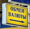 Обмен валют в Грязовце