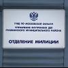 Отделения полиции в Грязовце