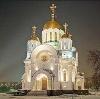 Религиозные учреждения в Грязовце