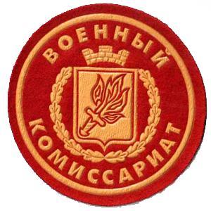 Военкоматы, комиссариаты Грязовца